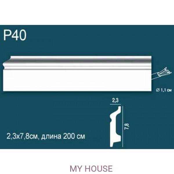 Плинтус напольный Perfect Plus P40